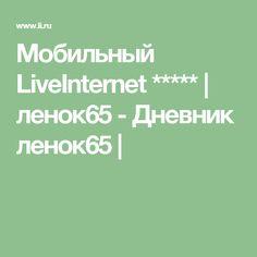 Мобильный LiveInternet ***** | ленок65 - Дневник ленок65 |