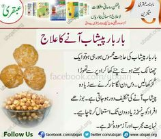 Permission already provided for all wazaif. Namaz And Quran is must for all wazaif. Share To Help Others. Remeber me in ur prayers. Health And Fitness Articles, Health Advice, Health Fitness, Home Health Remedies, Natural Health Remedies, Herbal Remedies, Health Diet, Health And Wellness, Tips