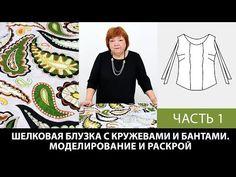 Шелковая блузка с кружевами и бантами Часть 1 - YouTube
