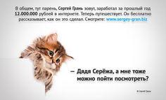 http://kakstatmillionerom.ru ГРАНЬ ОТВЕЧАЕТ! Мне 16 лет, все говорят, что я не смогу нанять сотрудник...