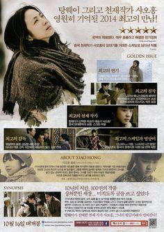황금시대 / 黃金時代, The golden era / moob.co.kr / [영화 찌라시, movie, 포스터, poster]