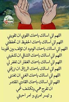 Quran Quotes Love, Quran Quotes Inspirational, Ali Quotes, Islamic Love Quotes, Muslim Quotes, Religious Quotes, Mood Quotes, Islam Beliefs, Islam Hadith