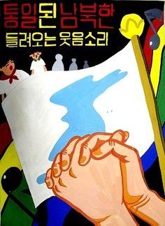 통일된 남북한 들려오는 웃음소리