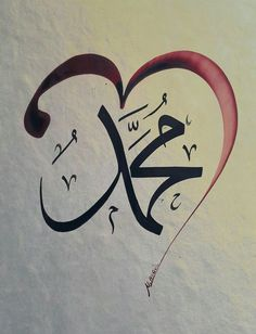 Soon Emily Jane Bronte Arabic Calligraphy Design, Arabic Calligraphy Art, Arabic Art, Caligraphy, Ramadan Crafts, Islamic Phrases, Turkish Art, Islamic World, Ring Verlobung
