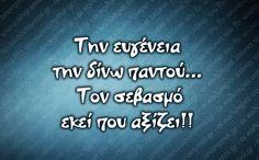σεβασμος... Greek Quotes, English Quotes, Food For Thought, Wise Words, Thats Not My, Life Quotes, Love You, Thoughts, Feelings