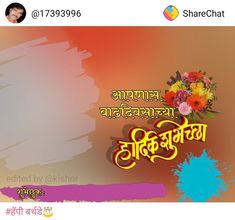 Amit Name Wallpaper Marathi Calligraphy Dnyanesh Rokade Aaa In