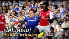 ไฮไลท์ฟุตบอล  เชลซี - อาร์เซน่อล http://www.winning11soccer.com/home2/hilight/viewclip.php?id=863 ไฮไลท์ฟุตบอล http://www.winning11soccer.com/hilight/index.php ผลบอล http://www.winning11soccer.com/pollball/index.php Official site :  http://www.winning11soccer.com facebook : https://www.facebook.com/winning11soccer twitter : https://twitter.com/Winning11Soccer/status/518784053038706689 blogger : http://winning11soccer.blogspot.com/2014/10/2-0.html