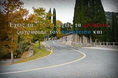 Σοφά Λόγια - Πινέλα, χρώματα και παράδεισος! Country Roads