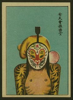 Cigarette cards featuring Chinese opera masks (tiger mountain by strategy)