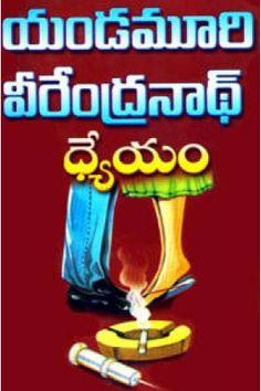 Dhyeyam (ధ్యేయం) by  Yandamuri Veerendranath (యండమూరి వీరేంద్రనాథ్) - Telugu Book Novel (తెలుగు పుస్తకం నవల) - Anandbooks.com My Books, Literature, Novels, Pdf, Reading, Telugu, Popular, Website, Literatura