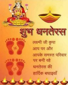 Dhanteras Wishes Images, Happy Dhanteras Wishes, Diwali Wishes, Happy Diwali, Message For Boss, Message For Mother, Sms Message