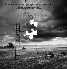 Ελληνικά, greek quotes, greek posts, greek