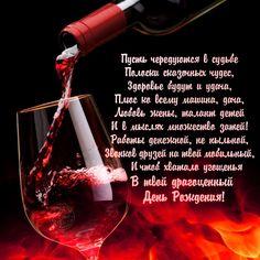 Открытка на день рождения мужчине со стихами. Бокал с красным вином на черно-красном фоне и стихотворение с пожеланиями всех благ для дорогого мужчины в его праздник.