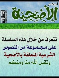 مدونة رحيق العلم الشرعي بطاقات عن أحكام الأضحية Arabic Calligraphy Blog Blog Posts