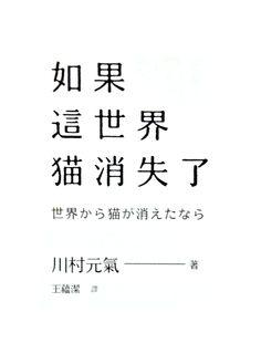 世界から猫が消えたなら │ 川村元氣 著 Typo Design, Word Design, Typographic Design, Price Tag Design, Chinese Fonts Design, Japan Graphic Design, Japanese Typography, Typography Poster, Lettering