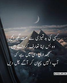 Inspirational Quotes In Urdu, Urdu Funny Quotes, Poetry Quotes In Urdu, Urdu Poetry Romantic, Love Poetry Urdu, Islamic Love Quotes, Deep Poetry, Love Poetry Images, Best Urdu Poetry Images