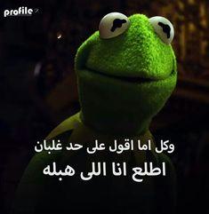 DesertRose,;,تطلع هي اللي هبله,;,