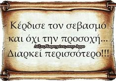 Greek Quotes, Just Me, Wise Words, Letters, Thoughts, Sayings, Art, Art Background, Lyrics
