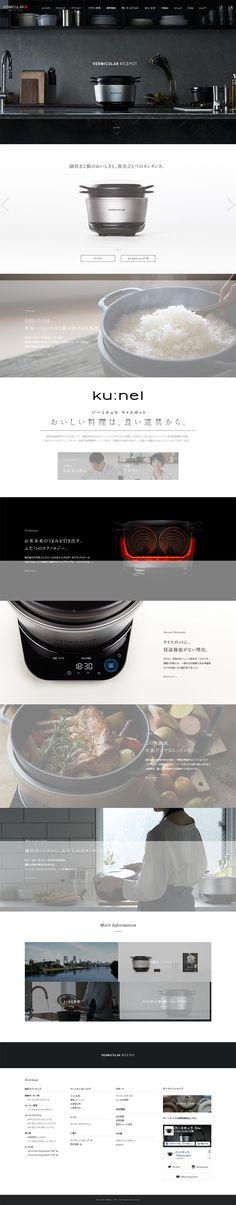 Vermicular【家電・パソコン・通信関連】のLPデザイン。WEBデザイナーさん必見!ランディングページのデザイン参考に(シンプル系)