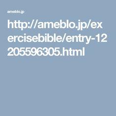 http://ameblo.jp/exercisebible/entry-12205596305.html