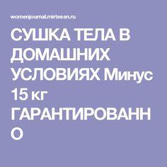 СУШКА ТЕЛА В ДОМАШНИХ УСЛОВИЯХ Минус 15 кг ГАРАНТИРОВАННО