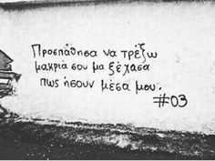 Greek And English Quotes Back Together Quotes, Miss U Quotes, Wisdom Quotes, Life Quotes, Fighter Quotes, Graffiti Quotes, Street Quotes, Saving Quotes, Caption Quotes