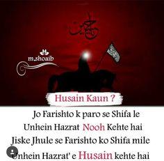Imam Hussain Karbala, Mola Ali, Muharram, Imam Ali, Islamic Pictures, Islam Quran, Day For Night, Amazing Quotes, Islamic Quotes