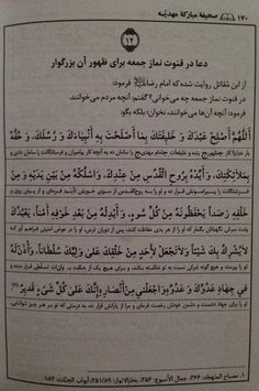 اللهم صل علي محمد و آل محمد و عجل فرجهم و اهلك اعدائهم اجمعين
