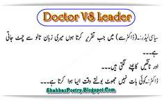 Doctor VS Leader Urdu Funny Jokes 2016 Latest