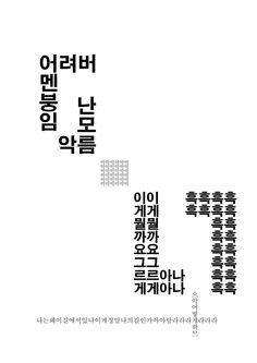 t212_kw_유상아_w09_05