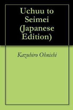 Uchuu to Seimei (Japanese Edition) by Kazuhiro Ohnishi. $7.28. 72 pages