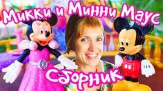Сборник: Микки и Минни Маус. Мультик с игрушками Микки Маус и Минни. Раз...