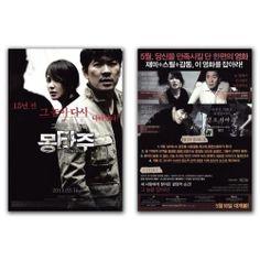 Montage Movie Poster 2013 Sang-kyung Kim, Jung-hwa Uhm, Young-chang Song