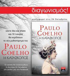 """Διαγωνισμός Εκδοτικός Οργανισμός Λιβάνη για (10) αντίτυπα από  το νέο μυθιστόρημα του Paulo Coelho """"Η ΚΑΤΑΣΚΟΠΟΣ"""" - https://www.saveandwin.gr/diagonismoi-sw/diagonismos-ekdotikos-organismos-livani-gia-10-antitypa-apo-to-neo/"""