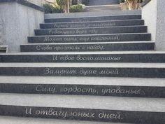 Крым. Парк Айвазовского. Стихи Пушкина.