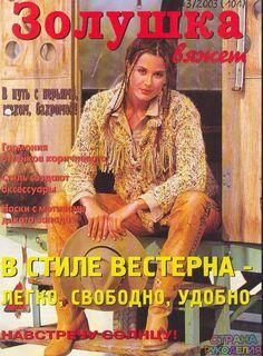 Золушка вяжет 101-2003-03 - Золушка Вяжет - Журналы по рукоделию - Страна…