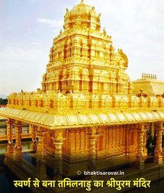 Sripuram Golden Temple, Vellore, Tamil Nadu, India , from Iryna Temple India, Hindu Temple, Venkateswara Temple, Temple Thailand, Indian Temple Architecture, Ancient Architecture, Gothic Architecture, Golden Temple, Goa India