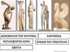 Πυθαγόρειο Νηπιαγωγείο: Παίζουμε και μαθαίνουμε τα αγάλματα Greek History, Baby Play, Ancient Greece, Statue, Teacher, Craft, School, Professor, Creative Crafts