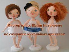 Мастер класс Юлии наталевич по созданию кукольных причесок.