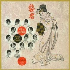 Paul Mark - 12½ Geishas Must Be Right (1965)