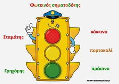 Learn Greek, Transportation Theme, File Folder Games, Preschool Education, Early Childhood, Ale, Kids, Painting, Classroom Norms