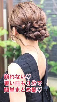 Hear Style, Hair Upstyles, Fries, Hair Arrange, Braided Updo, Hair Designs, Hair Looks, Hair And Nails, My Hair