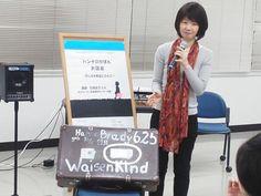 ポーランド国立アウシュビッツ博物館より正式に「ハンナのかばん」の寄贈を受けて、Kokoro代表・石岡史子が新潟でお話会に行ってきました。 Fumiko Ishioka in Niigata