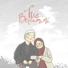 kumpulan kartun romantis parf 2 - my ely Wedding Illustration, Love Illustration, Portrait Illustration, Cute Muslim Couples, Romantic Couples, Cute Couples, Trick Pictures, Islamic Cartoon, Anime Muslim