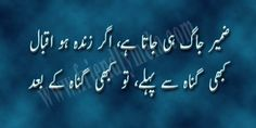 allama iqbal poetry zarb e kaleem. Sufi Quotes, Urdu Quotes, Poetry Quotes, Quotations, Qoutes, Islamic Quotes, Allama Iqbal Quotes, Allama Iqbal Shayari, Iqbal Poetry