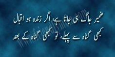 allama iqbal poetry zarb e kaleem. Sufi Quotes, Text Quotes, Urdu Quotes, Poetry Quotes, Quotations, Qoutes, Islamic Quotes, Allama Iqbal Quotes, Allama Iqbal Shayari