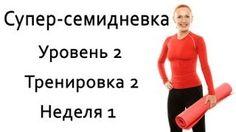 """Фитнес дома """"Супер 7"""". Уровень 2. Тренировка 2. Неделя 1, via YouTube."""