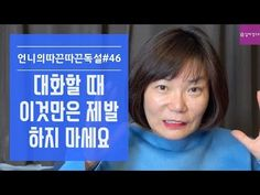 [핵명언] 상처받지 않는 진짜 자존감에 대하여.  김어준 총수 - YouTube