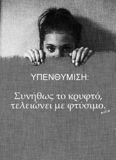 Find images and videos about greek quotes and ★mg★ on We Heart It - the app to get lost in what you love. Sarcastic Quotes, Wise Quotes, Mood Quotes, Motivational Quotes, Greek Quotes, Quote Aesthetic, True Words, Picture Quotes, Life Lessons