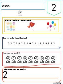 Pre School, Worksheets, Chart, Education, Maths, Google, Learning To Write, Literacy Centers, Onderwijs